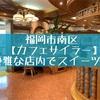福岡市南区「カフェサイラー」口コミ!生演奏も聴けるサロン風カフェでエレガントなひととき