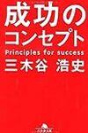 『成功のコンセプト』三木谷浩史