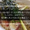 江ノ島の近くでしらす丼を食べるなら「しらすや」がおすすめ!  光り輝く丼ぶりはどれも絶品!!