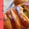 【りんごとはちみつを堪能】「ドンク&RF1 高岳店」で食べた「はちみつ青森りんごパン」とアイスコーヒー