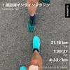 諏訪湖オンラインマラソン(自己記録更新!)