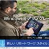 Windows 8 アップグレード キャンペーン 今なら最大 40 % OFF