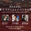 10/11(火)18:30~ TECH::CAMP 早稲田校開校イベント「なぜ、今プログラミングを学ぶべきなのか?」に登壇します