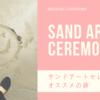 花嫁が実際に使用した!サンドアートセレモニーにおすすめの砂!