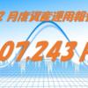 12月資産運用の結果は107,243円でした