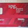 年会費実質無料なのに還元率6%以上!旅行好きなら絶対持ちたいSPGアメックスカードの魅力