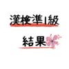 令和元年第3回漢字検定準1級の結果