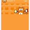 iPhone(Apple Wallet)にPontaカードが追加できるようになりました