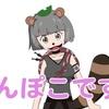 Vtuber紹介② 甲賀流忍者!ぽんぽこ
