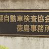 名義変更(軽自動車)