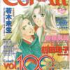 Cobalt 2001年6月号