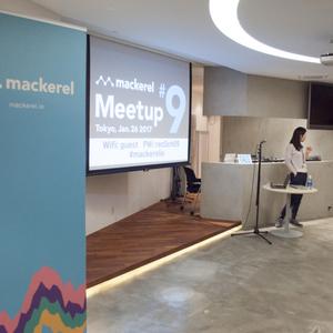 「Mackerel Meetup #9」を開催しました