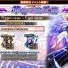 【COJ】期間限定イベント『革命の熾天使』使用デッキ
