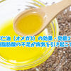 亜麻仁油の効果・効能17選!オメガ3必須脂肪酸の不足が病気を引き起こす理由