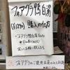 フォアグラ鴨白湯ラーメン@麺や庄のgotsubo
