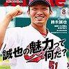 打率10割、200本塁打、1000打点、鈴木誠也の神ってる目標の立て方