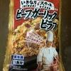 いきなりステーキ ビーフガーリックピラフ(冷凍)