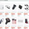 Amazonブラックフライデーで多数のAnker製品が特価となる特選タイムセール