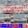 《東急》【もう死語!?】伝統的に残っていた「サークルK」運用が減少へ???