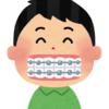 将来なんて考えられない。歯の矯正を途中で止めることになるかも。   ~ 小学5年 不登校 ~