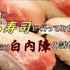 久々に「くら寿司」に行ってみた!って話 少しだけ白内障の話も。