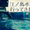 江ノ島水族館へ激混みの中4歳児を連れて行ってきたら結構大変だった。連休は行かない方がいい。