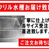 【ペットバルーン・大阪府・中古引き取り(回収)・中古買取・水槽】新品アクリル水槽のお知らせです!