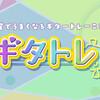 島村楽器初のスマホアプリ「ギタトレ」のよくある質問にお答え!