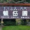 西湖キャンプ(観岳園キャンプ場)