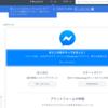 facebook for developer の自然言語処理(ビルトインNLP)
