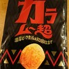 コイケヤ「カラムー超 濃厚ビーフ煮込みXO醤仕立て」を食べてみました