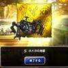 level.686【ウェイト100】第125回闘技場ランキングバトル2日目