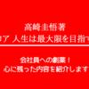 【感想】高崎著「ハイスコア」は会社員への劇薬だ!心に残った内容を紹介