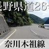 【動画】長野県道26号 奈川木祖線