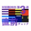 2021 対抗戦 第3週 <直前チェック> … 早稲田vs日体大 筑波大vs慶応大など