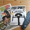 サイクルスポーツ2018年8月号を読んで「自分の最適解」に近づく