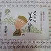 東京日本橋~島根県アンテナショップで買える 不昧公お気入り和菓子「若草」
