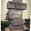 梅雨空の最中、日本国道最高地点を抜けて、信州高山温泉郷最奥部にある七味温泉へ