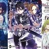 【終了】電撃超感謝祭 第2弾のラノベセールまとめ!『SAO』『ストライク・ザ・ブラッド』『Fate/strange Fake』など