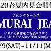 SAMURAI JEANS/サムライジーンズ 2020春夏新作内見会 9日~11日三日間開催中です!