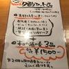 先斗町 酒蔵(しゅくら)今度は平日1500円でアテ3品と高級日本酒を飲む方法