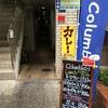 【ランチ】コロンビアエイト キーマカレー【堺筋本町】