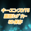 【上級編】キーエンスVT5シリーズによるタッチパネル画面キャプチャー→SD保存方法