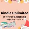 【6/22まで】Kindle Unlimited3か月で99円キャンペーンがお得すぎる!これは、試すしかない!