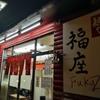 【1月の営業案内あり】「季節の醤油ラーメン(牡蠣トッピング)」麺や福座