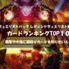【デュエリストパック レジェンドデュエリスト編3 収録カード】おすすめと相場ランキングベスト10!