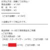 ブックオフオンライン「店舗受取」!?