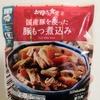 【ファミマ】国産豚を使った豚もつ煮込みを食べてみた!