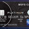 【100円=2.4マイル?】MUFGプラチナ・アメックスのマイル還元率について考える~ジザイルカードからの交換がお得~