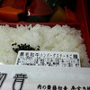 【銀座】初音 肉の斎藤黒毛和牛ハンバーグステーキ御膳!